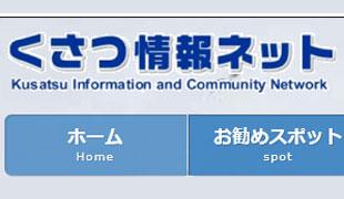 くさつ情報ネットのイメージ