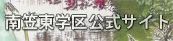 南笠東学区公式サイト